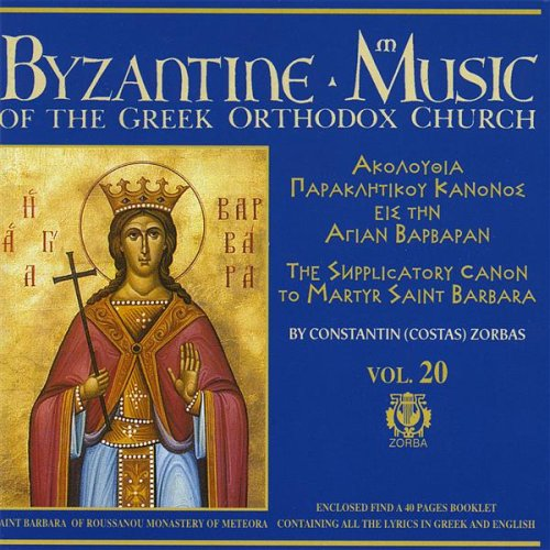 Magnificat Hymns by Byzantine Music of the Greek Orthodox Church on