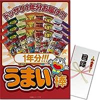 二次会・ゴルフコンペ・ビンゴ景品 パネもく! うまい棒1年分(目録・A3パネル付)