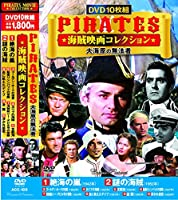 PIRATES 海賊映画 コレクション DVD 10枚組 大海原の無法者 ACC-105