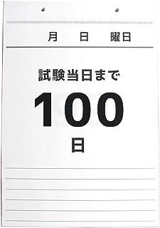 MRG 2021 2022 カレンダー 日めくりカレンダー ひめくり 100日 カウントダウン 受験 壁掛け 合格祈願 合格グッズ 日めくり 中学 高校 入試 シンプル メモ 応援 (100日カウントダウン)