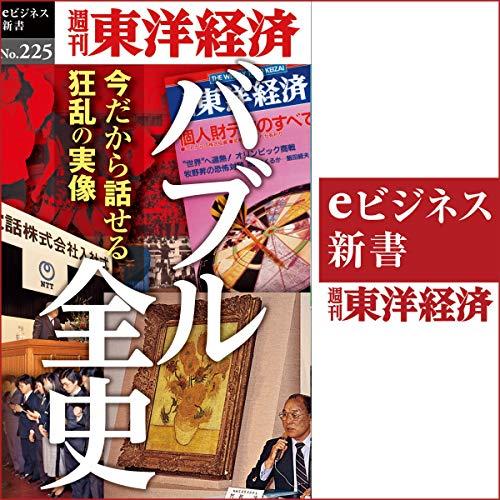 『バブル全史(週刊東洋経済eビジネス新書No.225)』のカバーアート