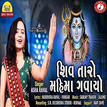 Shiv Taro Mahima Gavayo - Single