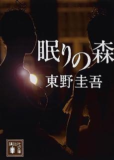眠りの森 (講談社文庫)