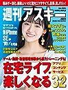 週刊アスキーNo.1281 2020年5月5日発行