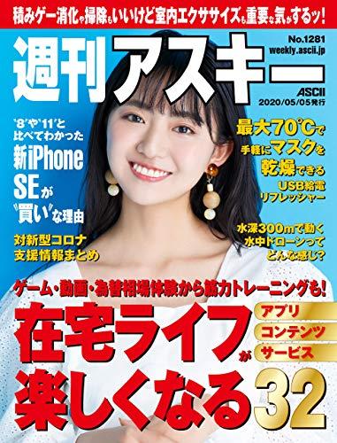 週刊アスキーNo.1281(2020年5月5日発行) [雑誌]