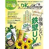 LDK the Beauty 2021年 08月号 [雑誌]