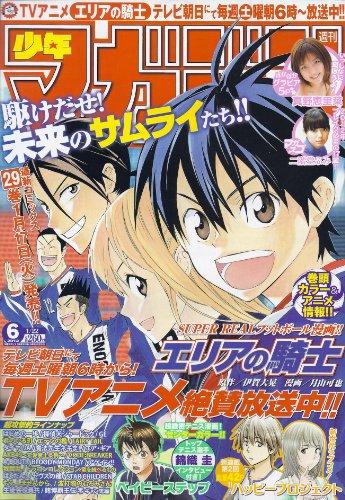 週刊少年マガジン 2012年1月22日号 NO.6
