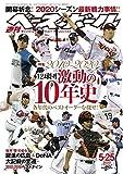週刊ベースボール 2020年 5/25号 特集:2010-2020 12球団激動の10年史 - 週刊ベースボール編集部