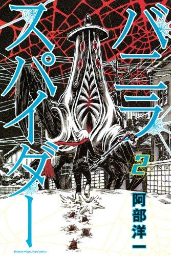 バニラスパイダー(2) (講談社コミックス)