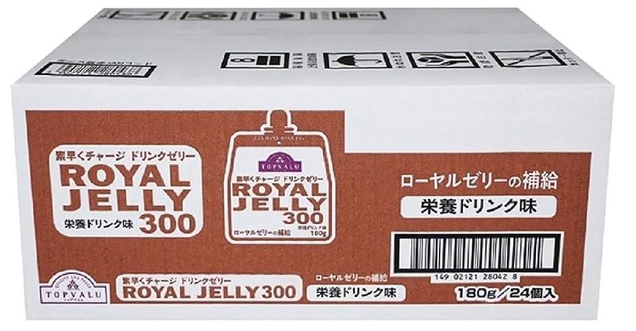 年金導体アラスカトップバリュー(TOPVALU) 素早くチャージ ドリンクゼリー ROYAL JELLY 300 栄養ドリンク味180g×24個(1ケース)