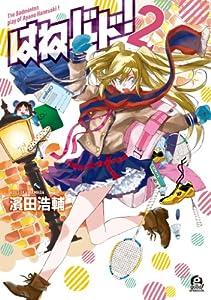 はねバド!(2) (アフタヌーンコミックス)