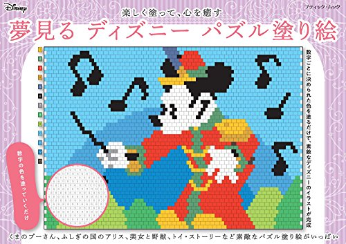 夢見るディズニーパズル塗り絵 (ブティックムックno.1426)