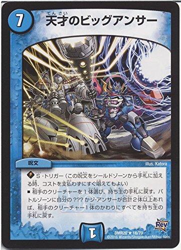 デュエルマスターズ 天才のビッグアンサー(レア)/第4章 正体判明のギュウジン丸!! (DMR20)/ シングルカード