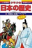 学習まんが 少年少女日本の歴史8 南朝と北朝 ―南北朝・室町時代前期―