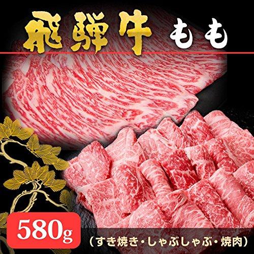 飛騨名産 天狗 飛騨牛 もも 580gセット/ギフト 贈答 ブランド牛 黒毛和牛 焼肉 通信販売 (すき焼き用)//