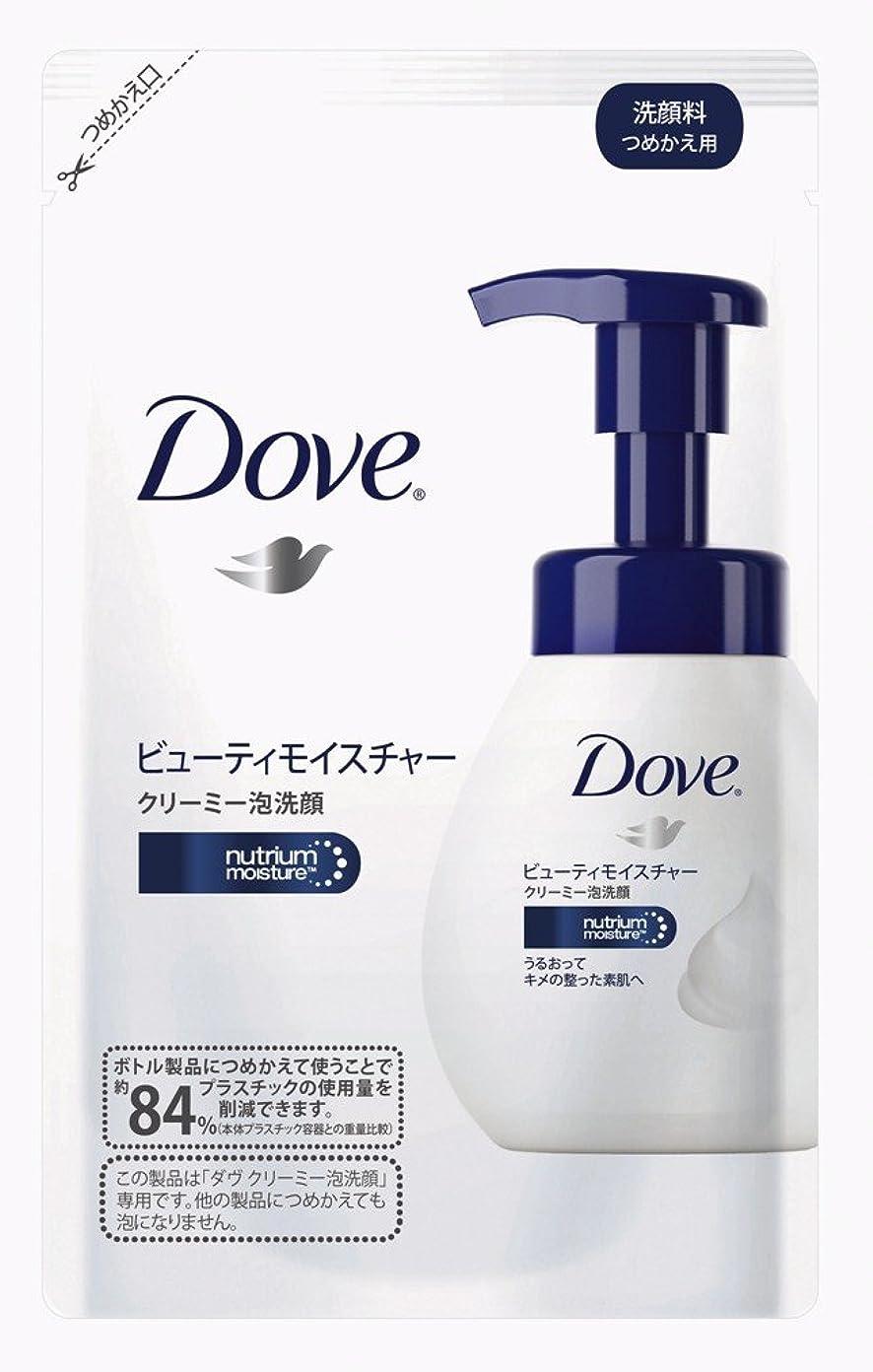 請求誤解させる放送ダヴ クリーミー泡洗顔 モイスチャー 詰替用 130ml