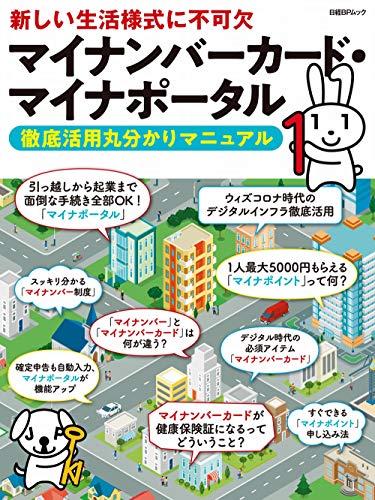 マイナンバーカード・マイナポータル 徹底活用丸分かりマニュアル (日経BPムック)