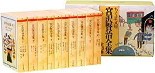宮沢賢治全集10冊セット