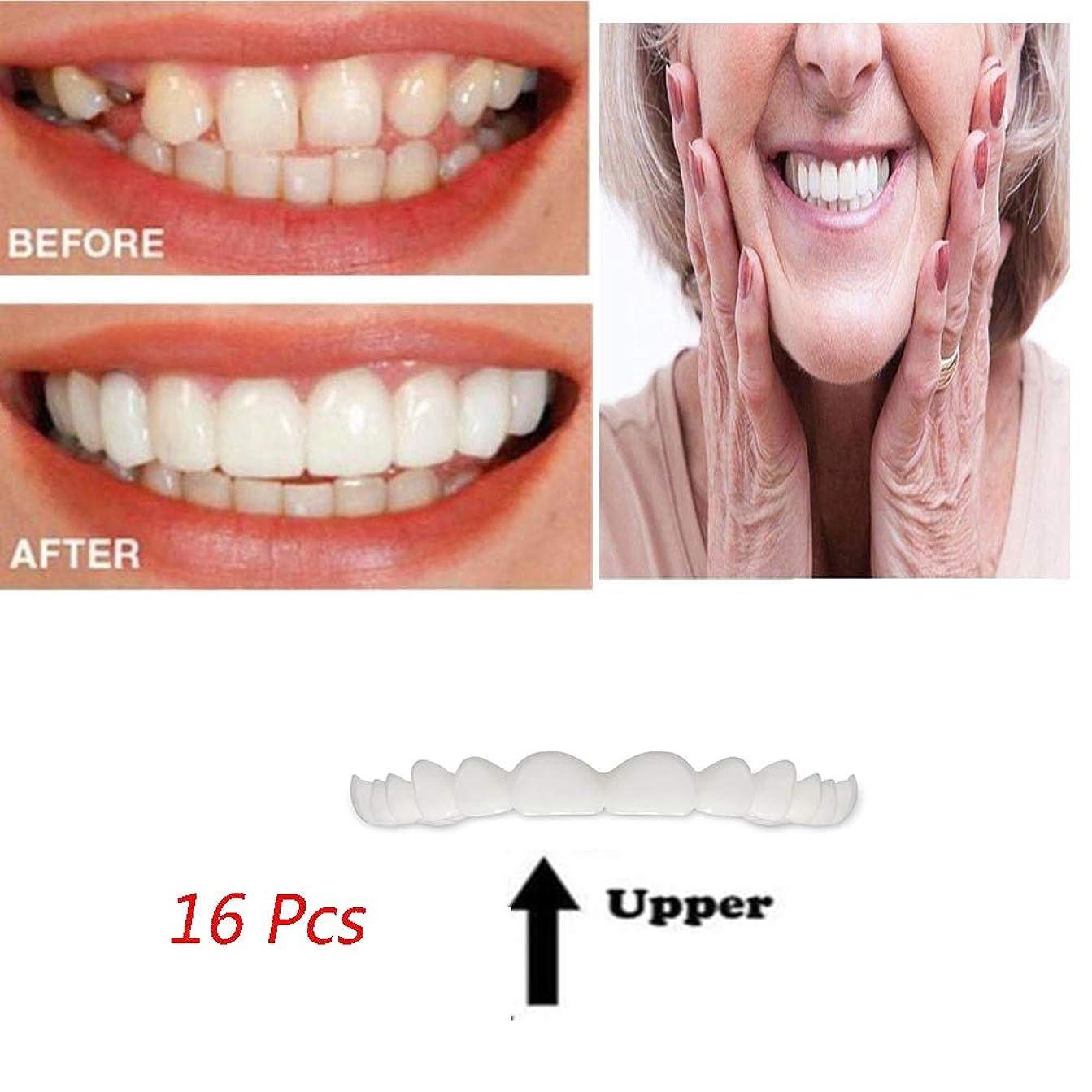 気分が悪い死んでいる期間スナップシリコンブレースを白くする16個のデンタルケアの歯コンフォートフィットフレックス化粧用の歯のための曲がったステンドグラスの行方不明の歯(上)