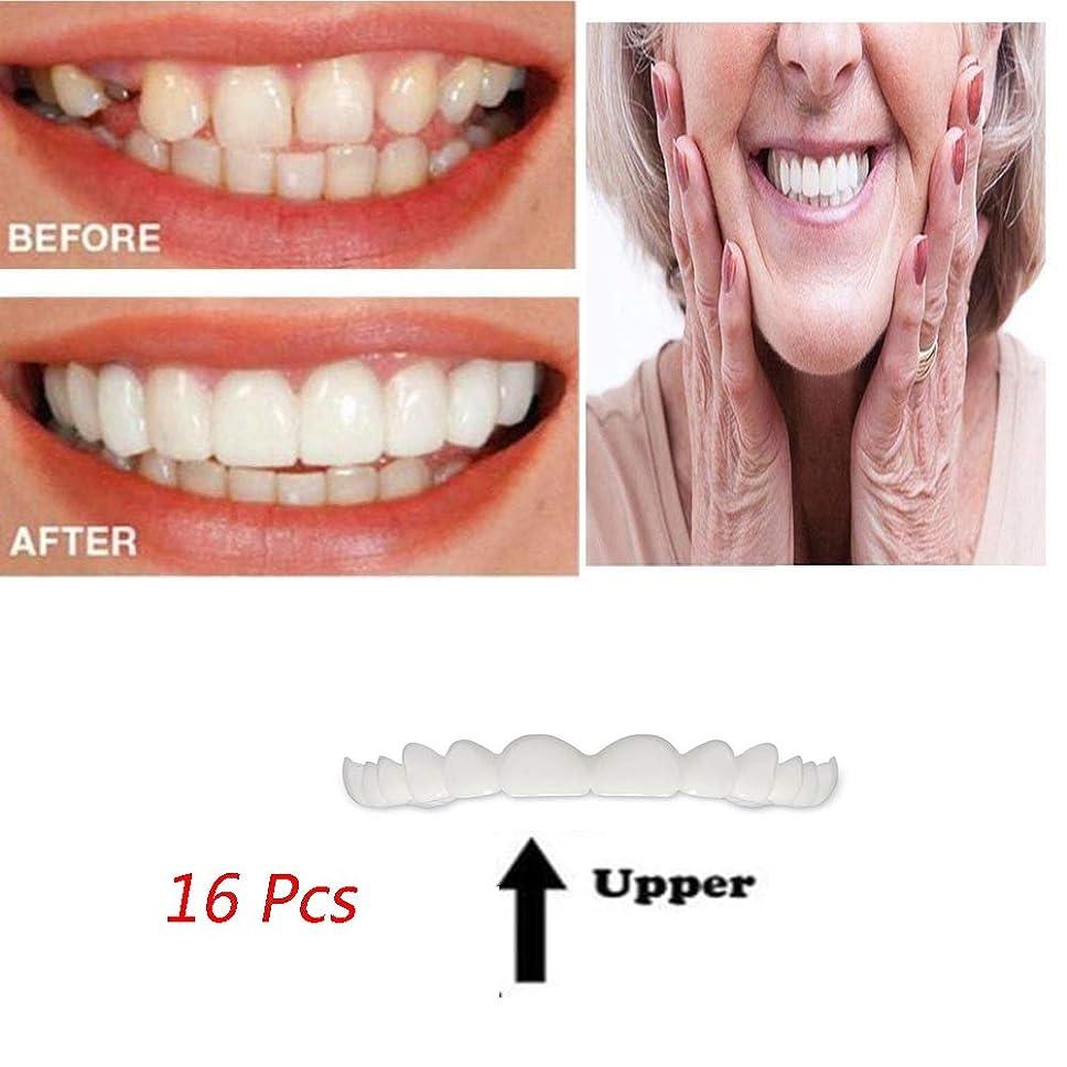 援助クリエイティブそのスナップシリコンブレースを白くする16個のデンタルケアの歯コンフォートフィットフレックス化粧用の歯のための曲がったステンドグラスの行方不明の歯(上)