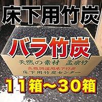 国産品【床下用竹炭バラ竹炭】11箱以上ご注文です。