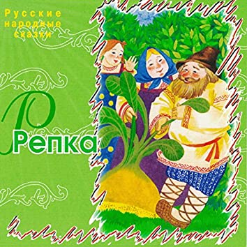 Репка (Русские народные сказки)