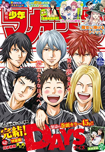 [雑誌] 週刊少年マガジン 2021年08号 [Weekly Shonen Magazine 2021-08]