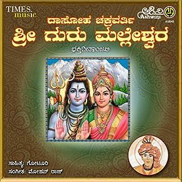 Dasoha Chakravarthy Sri Guru Malleshwara Bhakthi Geethegallu
