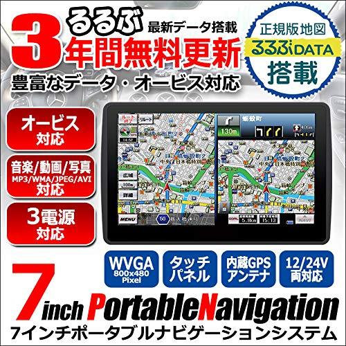 3年間地図更新無料長く使えるポータブルナビポータブルカーナビ7インチオービス動画音楽写真AVIMP3JPEG最新地図搭載KYP007X