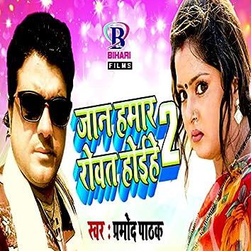 Jaan Hamar Rowat Hoihe 2 - Single