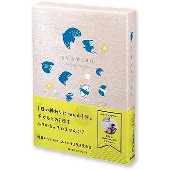 学研ステイフル 日記帳 kazokutte 育児ダイアリー A5 3年連用 トリ D36002