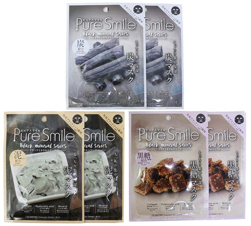 メイド民間合併Pure Smile ピュアスマイル ブラックミネラルエッセンスマスクシリーズ 全種各2枚セット