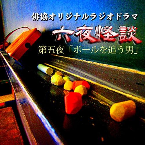 『オリジナルラジオドラマ「六夜怪談」 第五夜「ボールを追う男」』のカバーアート
