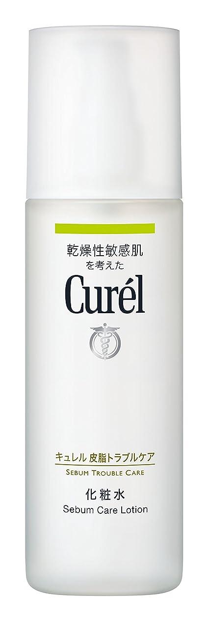 痛み失折キュレル 皮脂トラブルケア化粧水 150ml