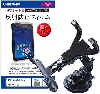 メディアカバーマーケット ASUS ASUS VivoTab Note 8 R80TA-3740S【8インチ(1280x800)】機種用 【車載 アームスタンド と 反射防止液晶保護フィルム のセット】 取付用ゲル粘着シート付