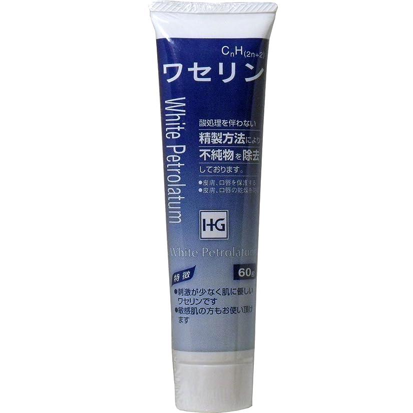 クスクス生まれエレガント皮膚保護 ワセリンHG チューブ 60g入 ×3個セット