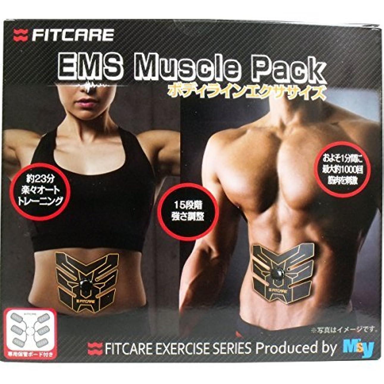 とても領域痛み【まとめ買い】EMS マッスルパック ボディラインエクササイズ ×3個