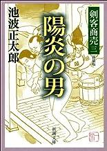 表紙: 剣客商売三 陽炎の男(新潮文庫) | 池波 正太郎