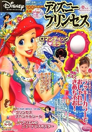 ディズニープリンセス 2008年 08月号 [雑誌]