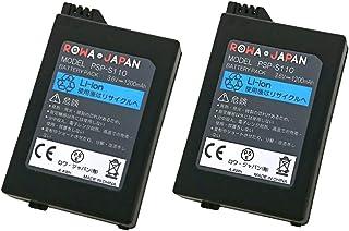 【日本市場向け】【実容量高】【2個セット】 PSP2000 3000 互換 PSP-S110 バッテリーパック 【ロワジャパンPSEマーク付】