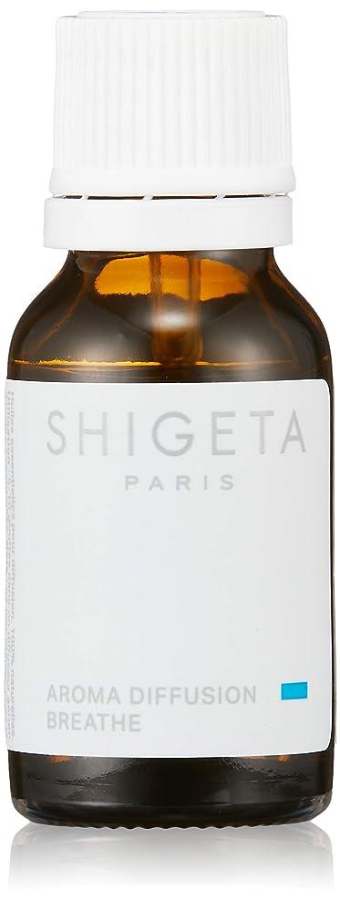 SHIGETA(シゲタ) ブリーズ 15ml