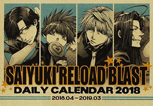 [画像:最遊記RELOAD BLAST DAILY CALENDAR 2018 ([カレンダー])]