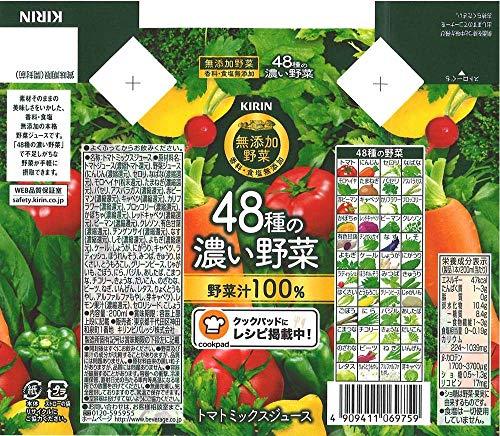 『キリン 無添加野菜 48種の濃い野菜 200ml×24本』のトップ画像