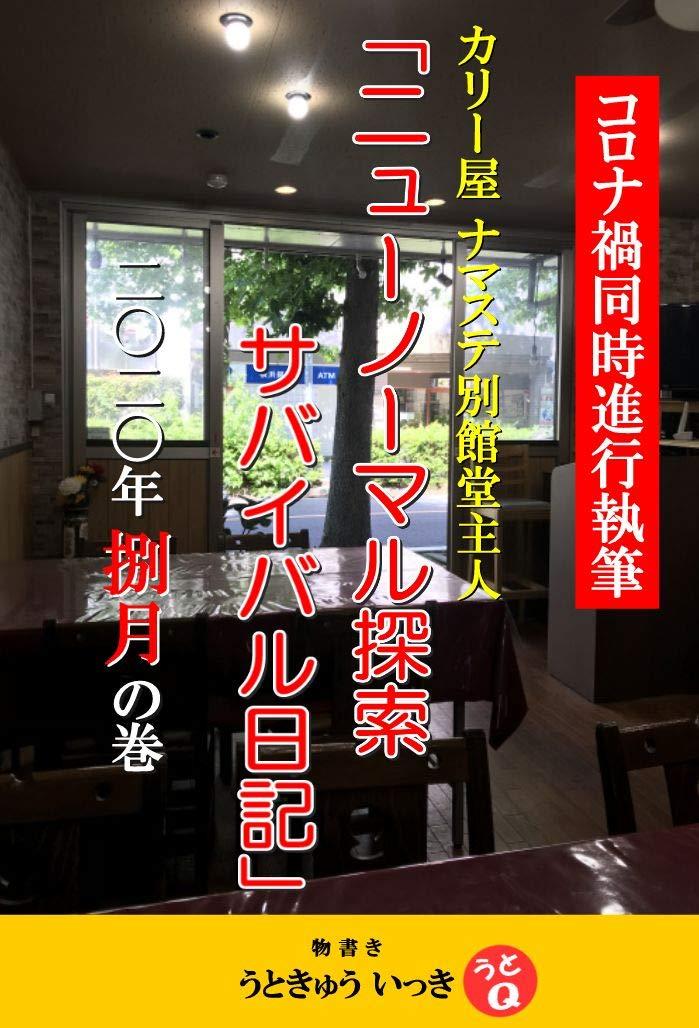 Live report from curry restaurant Namaste owner on Corona evil The survival diary of looking for New Normal: Vol August 2020 KARIIYA NAMASTEBEKKANDOUSHUJIN ... TANSAKU SABAIBARU NIKKI (Japanese Edition)