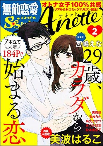 無敵恋愛S*girl Anette Vol.2 29歳、カラダから始まる恋 [雑誌]の詳細を見る