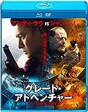 グレート・アドベンチャー ブルーレイ & DVDセット[Blu-ray/ブルーレイ]