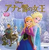 アナと雪の女王 (ディズニーブックス) (新ディズニー名作コレクション(雑誌))