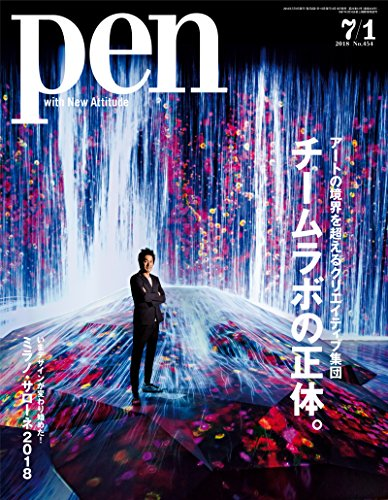 Pen (ペン) 「特集:アートの境界を超えるクリエイティブ集団 チームラボの正体。」〈2018年7/1号〉 [雑誌]