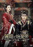 麗姫と始皇帝 ~月下の誓い~ DVD BOX1[DVD]