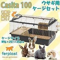 日用品 その他動物 関連商品 ウサギ用ケージセット キャシタ 100 57066070